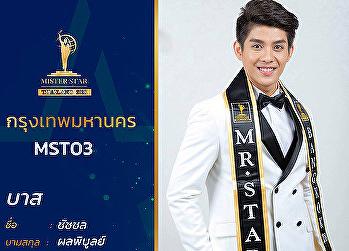 """ได้แล้ว! """"ชนะเลิศ"""" Mister Star 2018 ตัวแทน กรุงเทพฯ หนุ่มหล่อหน้าตาดี นักศึกษาสาขาวิชาดนตรี ศิลปกรรมศาสตร์"""