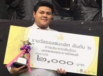 นักศึกษาสาขาวิชาดนตรีได้รับรางวัลประกวดร้องเพลงพระราชนิพนธ์