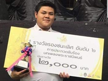 SSRU Music Student got Singing Award Price