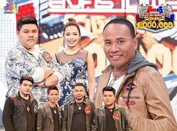 นักศึกษาสาขาวิชาดนตรีเข้าร่วมแข่งขันร้องเพลงในรายการ กิ๊กดู๋ สงครามเพลงเงินล้าน