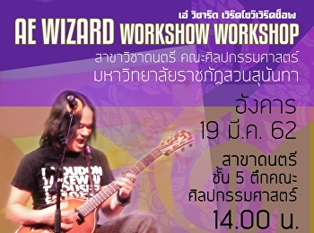 Ae Wizard Workshow Workshop