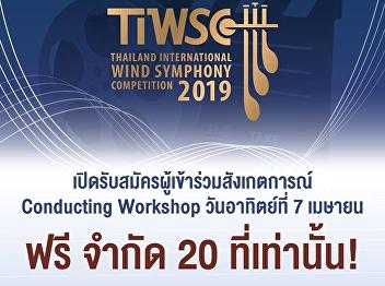 Observation Registration for Conductor Workshop