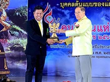 Best Faculty Award 2019