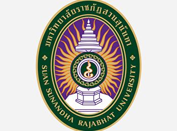 มหาวิทยาลัยราชภัฏสวนสุนันทา เปิดรับสมัครนักศึกษาใหม่ ปีการศึกษา 2563 รอบที่ 2