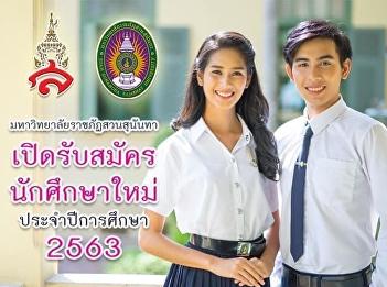 New enrollment 2563
