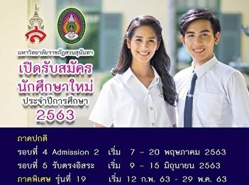 SSRU Admission Opportunity 2563